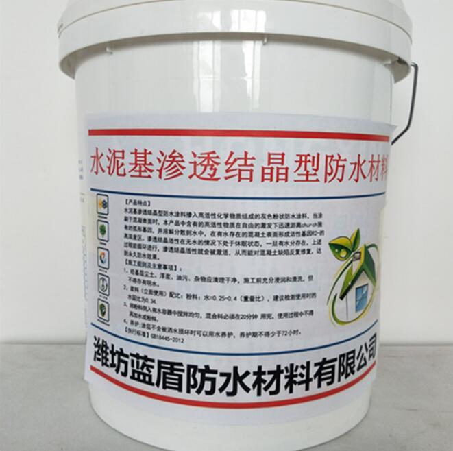 水泥基滲透結晶優質防水涂料